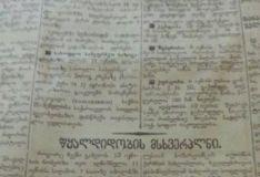 წარმოუდგენელი დამთხვევა: ადიდებულმა ვერემ ადამიანები 1924 წლის 13 ივნისსაც იმსხვერპლა - რას წერდა